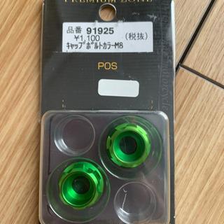デイトナ キャップボルトカラー M8 グリーン
