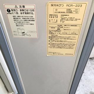 値下げ!米 保冷庫 保冷米びつ RCR-223 - 家電