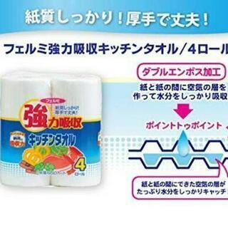 新品 日本製 キッチンペーパー キッチンタオル  4ロール イデ...