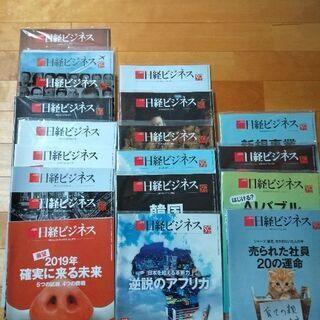 日経ビジネス バックナンバー 19冊セット