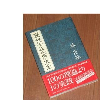 送料無料 林巨征著 現代方位術大全の本を売ります 全526ページ...