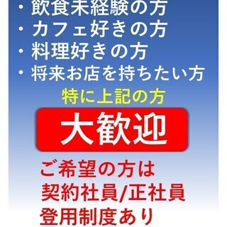 ⭐️アルバイト募集中⭐️飲食未経験者大歓迎❗️契約社員/正社員登...