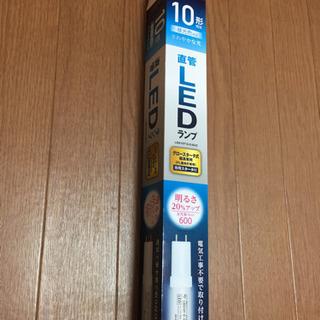 再値下げ 未使用アイリスオーヤマ 直管LEDランプ 10形…