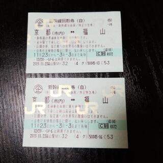 格安[3/3まで]京都⇔福山2枚新幹線自由席 福山駅受け渡し可能