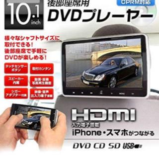 車載モニター ヘッドレストモニター DVDプレーヤー