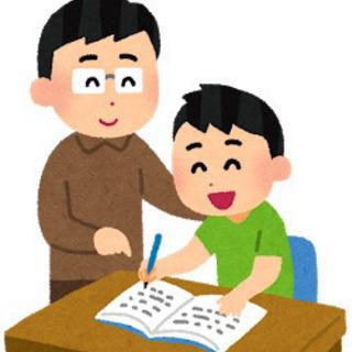 小中高浪(算数数学)家庭教師承ります✏️📖