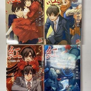 【ライトノベル】紅 kure-nai 1~4巻