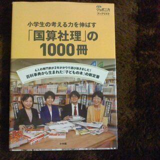 算数、科学、将棋、推薦本等 1冊100円