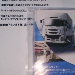 【レア】いすゞのトラックCD 未開封