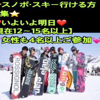 ❤️いよいよ明日❤️⭐️スノボ・スキー行ける方募集⭐️