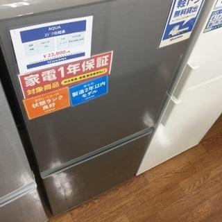 AQUA 2ドア冷蔵庫入荷 7912