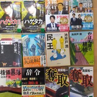 小説各種12冊