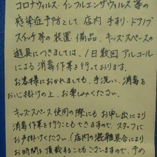 川島釣り堀消毒状況