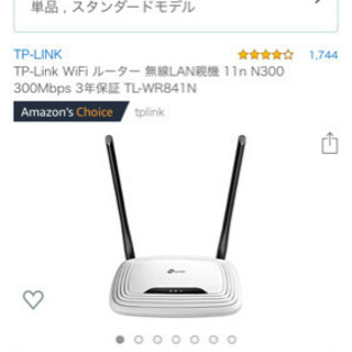TP-Link WiFi ルーター