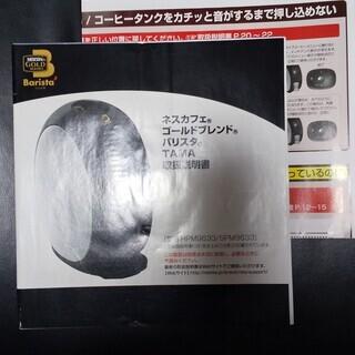 【大幅値下げ】ネスカフェ ゴールドブレンド バリスタ − 東京都