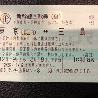三島 ⇆ 東京 新幹線自由席チケット ④ 3730円