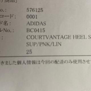 再々値下げ!買ってください。アディダス あげ底スニーカー − 佐賀県