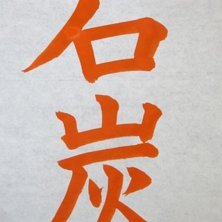 小学4年生 毛筆お手本「石炭」 「春のスタート応援キャンペーン」...