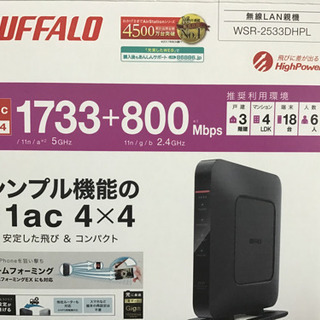 Wi-Fiルーター BUFFALO WSR-2533DHPL