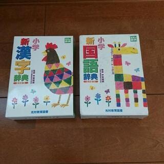 取引終わりです。【古本】小学 漢字、国語  辞典  2冊セット