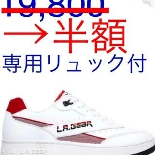 【半額】スケッチャーズ新品