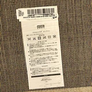 新品ニトリ製 ラグ 絨毯