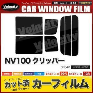 カーフィルム リアセット NV100 クリッパー DR64V