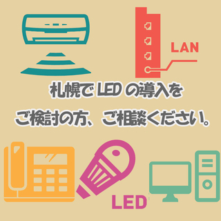 札幌市内でLEDの導入をご検討されている店舗、オフィスの方、ぜひ...