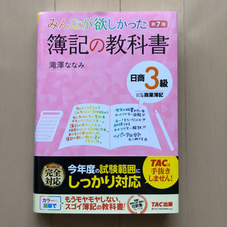 簿記3級 参考書・問題集セット