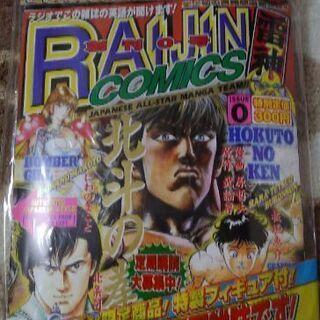 ライジン-コミックスNO.000