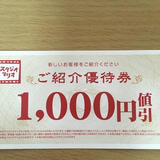 スタジオマリオ優待券1000円