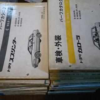 激レア!トヨタ車のパーツカタログセット!