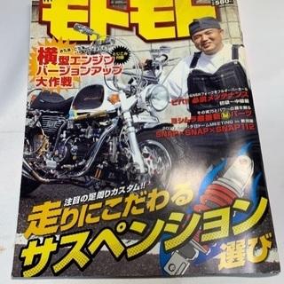 モトモト 2010/12