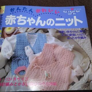あげます 無料 教本 赤ちゃんのニット 0~12か月幼児