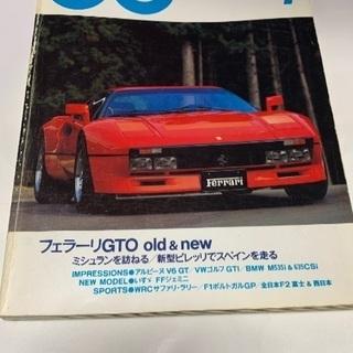 カーグラフィック誌 1985/7 フェラーリGTO 新旧特集