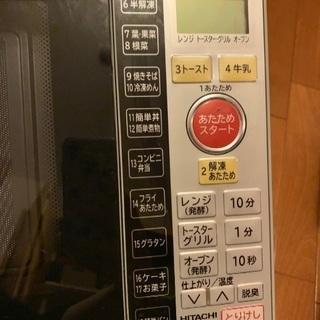 HITACHI MRO-GT5