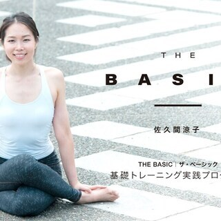 【5/11~】【スタジオ開催】佐久間涼子「THE BASI…