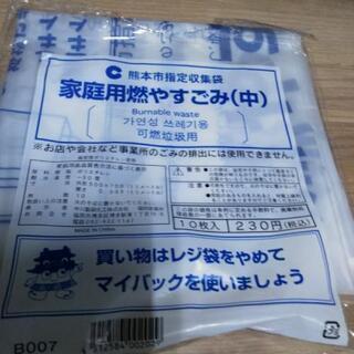 熊本市家庭用もやすごみ袋[中]