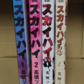 漫画多数 個別可 1冊20円:スカイハイ4冊 など マンガ、コミック