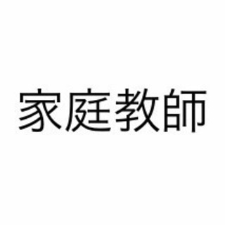 家庭教師 京都 宇治市 久御山 その他近辺