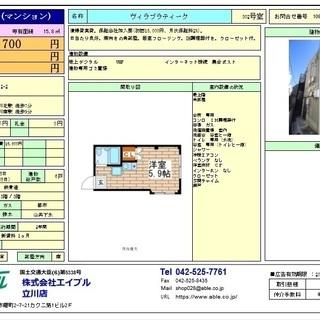 【敷金0 礼金0 仲介手数料半分】近隣相場より5000円安い家賃...