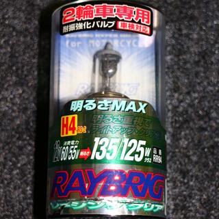 中古  12V60/55W 日本製 RAYBRIG [レイブリッ...