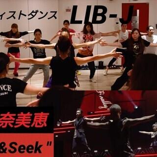 【新宿】安室奈美恵コピーダンスクラス