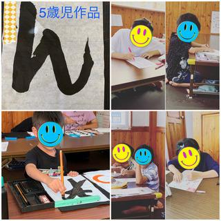 学研教室/書道教室