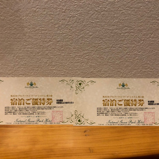 ナチュラルグリーンパークホテル2枚組優待券