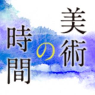 【日本画/油絵/水彩など】自分のペースで制作できる教室『美術の時間』
