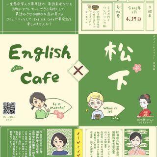 English Cafe x あきた文化産業施設「松下」を開催します!