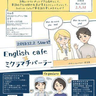 English Cafe x ミクラマチパーラーを開催します!