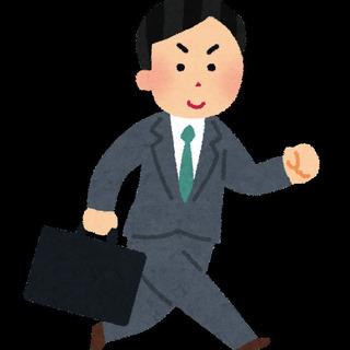 【正社員】 営業職で頑張りたい方!稼ぎたい方!対象のコンサルティ...