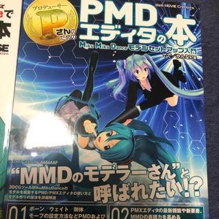 MMD関係の本